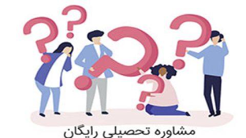 معرفی مشاور تحصیلی نشریه و نحوه طرح پرسش از ایشان