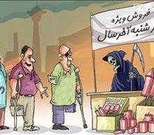 کاریکاتورهای چهارشنبه سوری (۲)