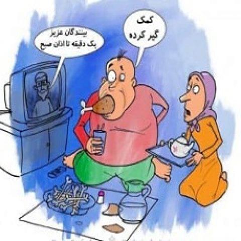 بعضی ها در ماه رمضان (۱)
