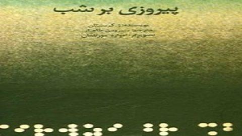 معرفی کتاب برای گروه سنی نوجوان؛ پیروزی بر شب