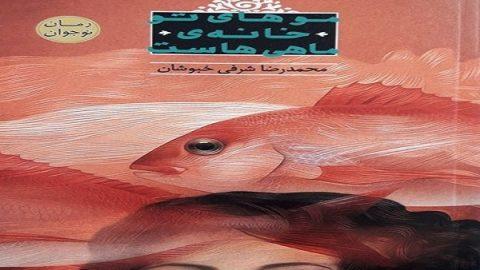 معرفی کتاب «موهای تو خانهی ماهیهاست»