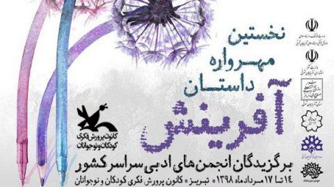 داستان نویسان نوجوان در راه تبریز