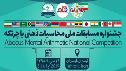جشنواره مسابقات ملی محاسبات ذهنی با چرتکه