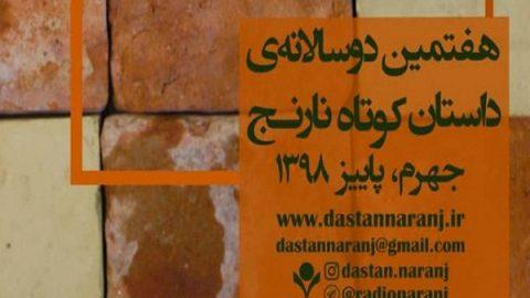 فراخوان جایزه داستان کوتاه نارنج   مسابقه داستان های کوتاه