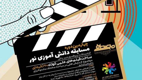 فراخوان مسابقه فیلم کوتاه نور