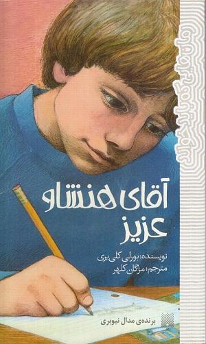 کتاب آقای هنشاو عزیز