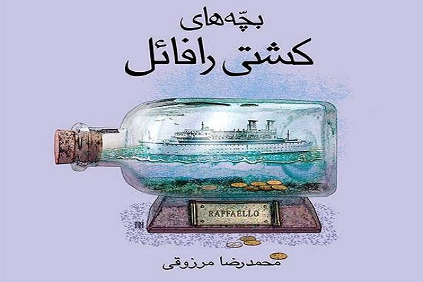 کتاب بچههای کشتی رافائل