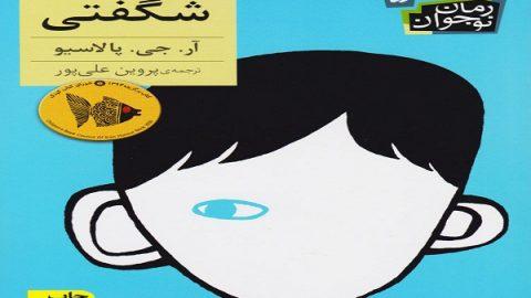 معرفی کتاب «شگفتی» | کتاب داستان نوجوانان