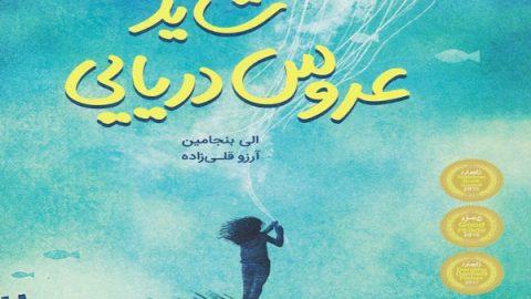 معرفی کتاب «شاید عروس دریایی» | کتاب نوجوان
