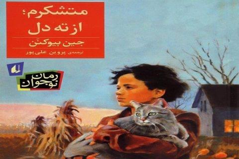 معرفی کتاب نوجوان؛ «متشکرم از ته دل» | رمان نوجوان
