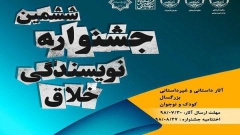 جشنواره داستان نویسی ویژه دانشجویان