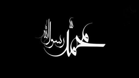 برای رحلت حضرت محمد؛ پیامبر نور و تنهایی