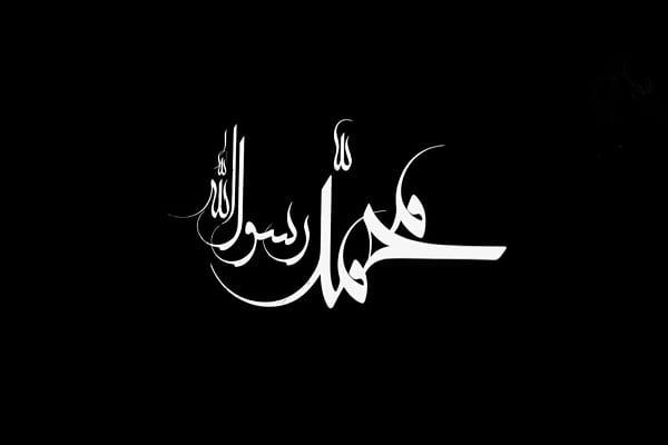 رحلت حضرت محمد | پیامبر نور و تنهایی | حضرت محمد