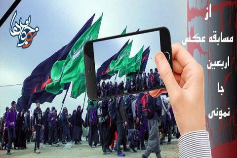 اعلام نتیجه مسابقه عکاسی اربعین | عکس اربعینی