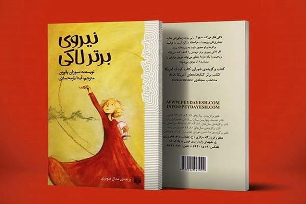 معرفی کتاب نوجوان | کتاب نیروی برتر لاکی | کتاب نوجوان