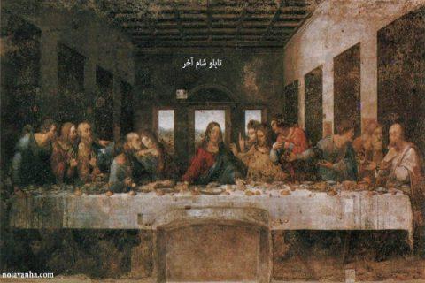 لئوناردو داوینچی در گذر زمان