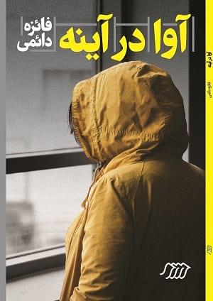 کتاب آوا در آینه. سایت نوجوان ها مهارت خود مراقبتی در نوجوانان آزار جنسی در نوجوانان