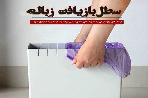 کاردستی سطل بازیافت زباله