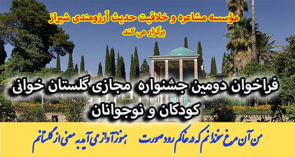 جشنواره گلستان خوانی