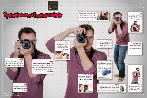 چگونه دوربین را درست بگیریم؟