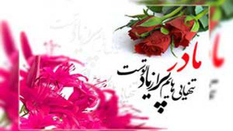 نماهنگی زیبا تقدیم به همه مادران مهربان