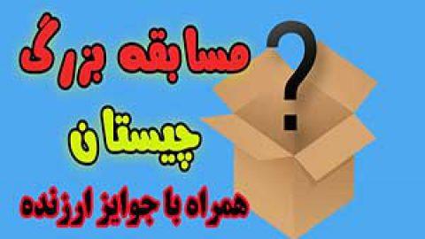 مسابقه بزرگ چیستان(اعلام نتایج )