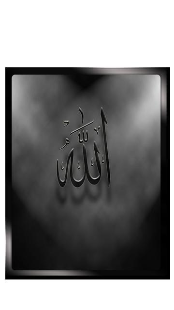 پس زمینه الله