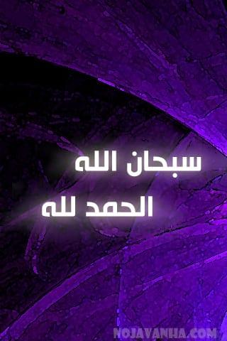 بک گراند سبحان الله الحمدلله