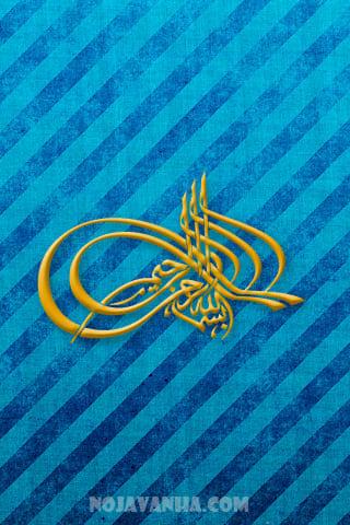 تصویر زمینه الله برای گوشی