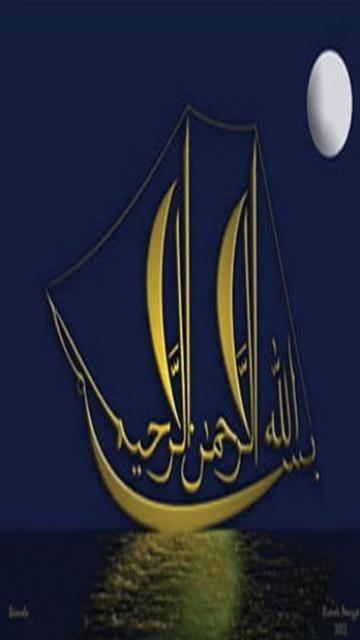 تصویر زمینه الله برای موبایل