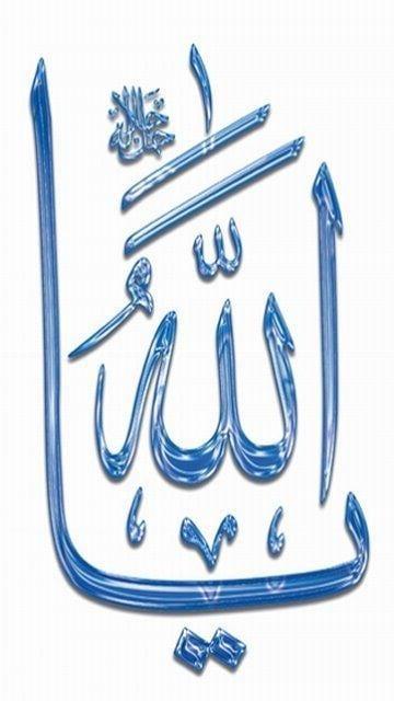 عکس پس زمینه گوشی یا الله