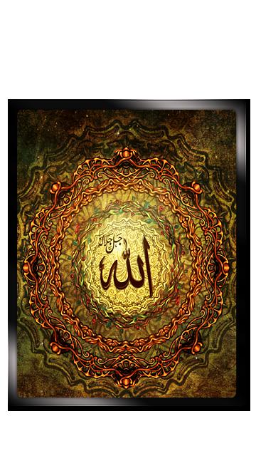 تصویر زمینه الله
