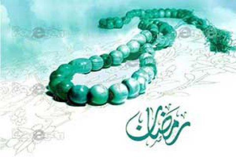 توصیه به اطعام الطعام، افشاءالسلام و قرائت قرآن در ماه رمضان