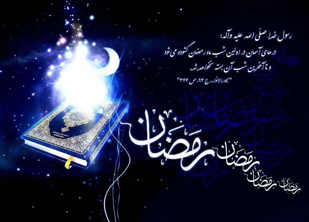 روزه و ماه رمضان