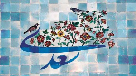 اسامی راه یافتگان به مرحله اصلی داوری دومین جشنواره ملی گلستان خوانی مجازی کودکان و نوجوانان – گروه خردسالان