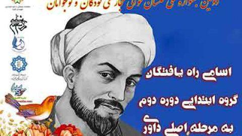 اسامی راه یافتگان به مرحله اصلی داوری دومین جشنواره ملی گلستان خوانی مجازی کودکان و نوجوانان – گروه ابتدایی دوره دوم