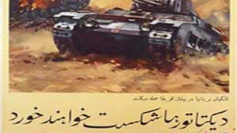 جنگ جهانی دوم به روایت پوسترهای فارسی ارتش انگلیس