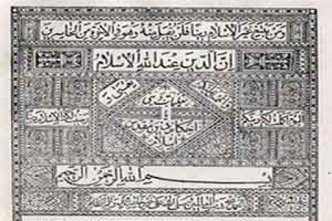 نگاهی به کتاب دینی ابتدایی در سال ۱۳۳۱