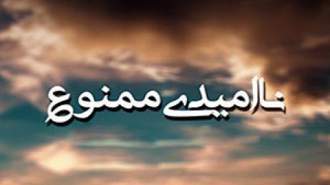 ناامیدی / مجموعه تلوزیونی روشنا