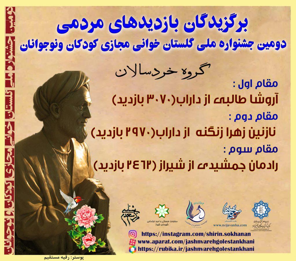جشنواره ملی گلستان خوانی
