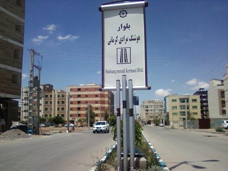 تندیس هوشنگ مرادی کرمانی در شهر کرمان