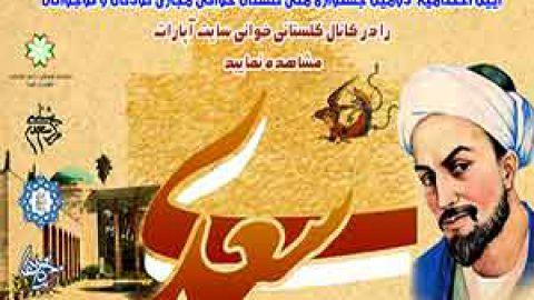 نتایج دومین جشنواره ملی گلستان خوانی مجازی کودکان و نوجوانان