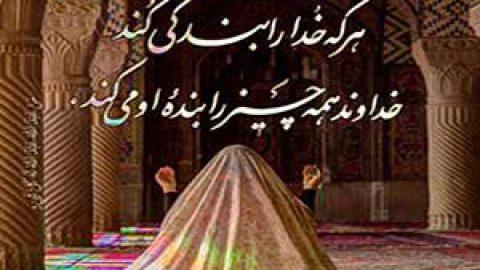 اهمیت نماز / مجموعه تلوزیونی روشنا