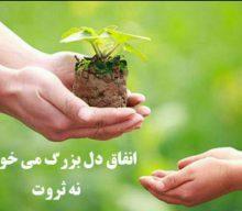 انفاق / مجموعه تلوزیونی روشنا
