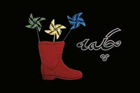کتاب صوتی چکمه هوشنگ مرادی کرمانی + دانلود
