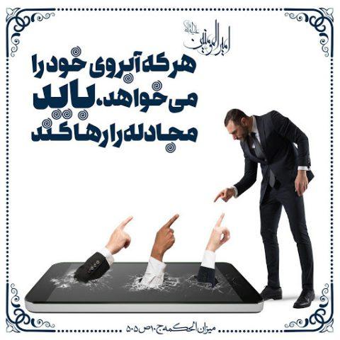 ترک جدال و مجادله / مجموعه تلوزیونی روشنا