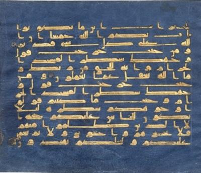 آثار به نمايش در آمده در موزه آقاخان