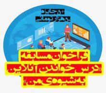 فراخوان مسابقهی «درسخواندن آنلاین به شیوهی من»