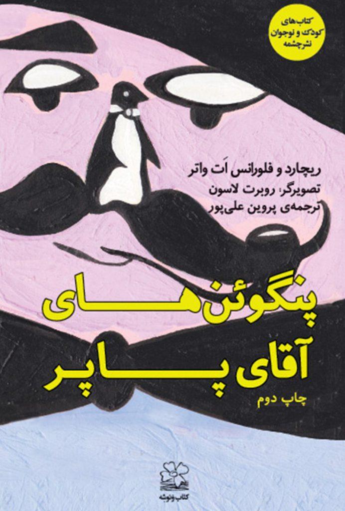 کتاب پنگوئن های آقای پاپر
