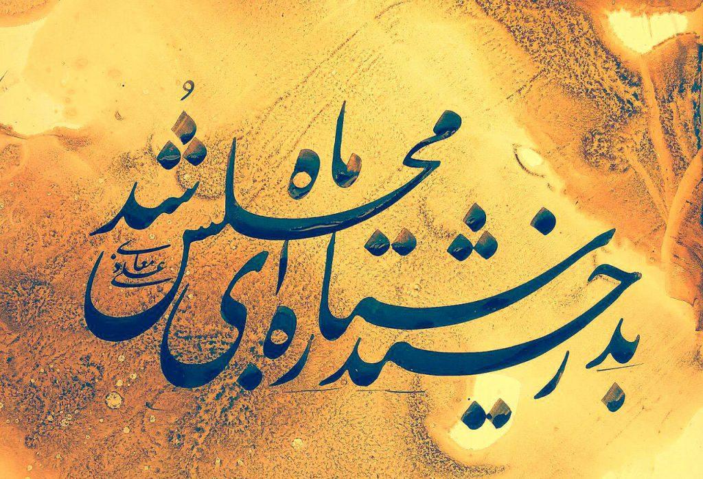 شعرطلوع محمد